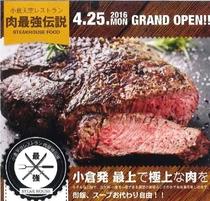 ホテル最上階 『小倉展望レストラン 肉最強伝説』