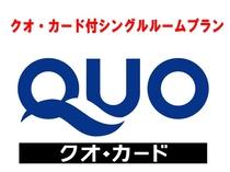 QUOカードプラン2016