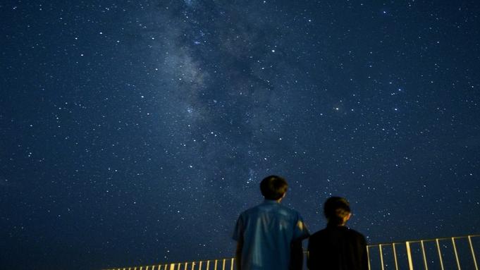 【Sunshine SPECIAL】—海・空・風・星—澄み渡る自然を感じて [2食付]