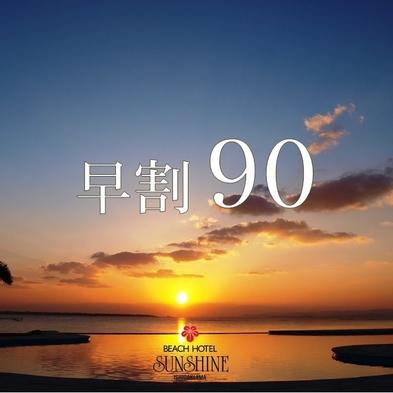 さき楽【新棟 Ocean Garden】【90日前】早めのご予約がお得!寛ぎSTAY [朝食付]