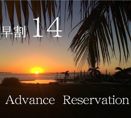 さき楽【新棟 Ocean Garden】【14日前】早めのご予約がお得!寛ぎSTAY [朝食付]