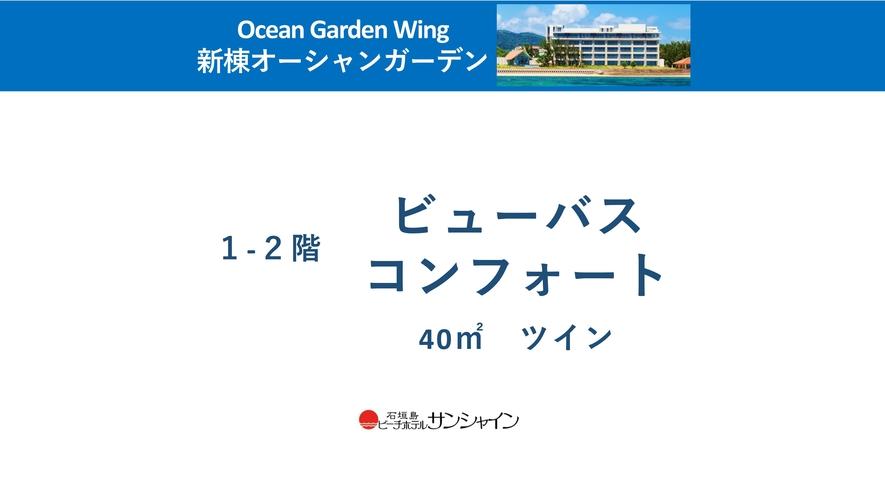 新棟『Ocean Garden』ビューバスコンフォート1-2階