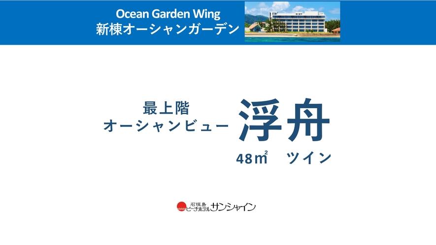 新棟『Ocean Garden』浮舟
