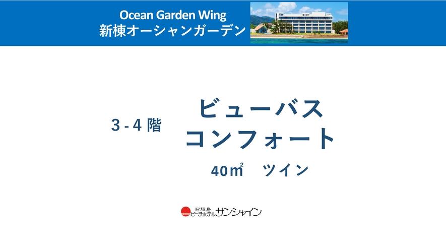 新棟『Ocean Garden』ビューバスコンフォート3-4階