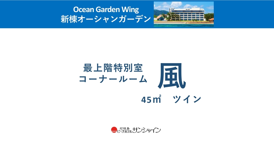 新棟『Ocean Garden』風
