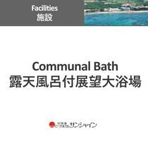 露天風呂付展望大浴場