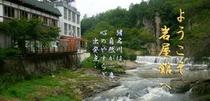 旅館と屏風岩