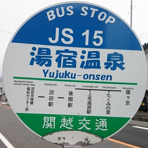 関越バス「湯宿温泉」バス停