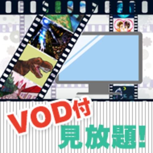 VOD(ビデオオンデマンド)見放題プラン