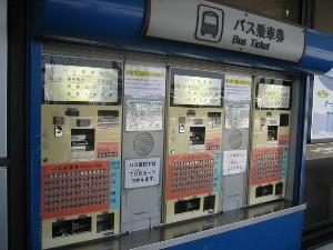 空港バス切符券売機