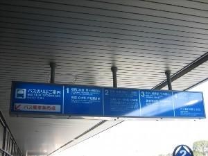空港バス看板(上)