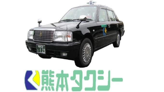 【ホテルから熊本空港まで 片道タクシー乗車券付】密回避!ビジネス出張応援プラン☆朝食付き☆
