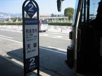 空港バス停留所