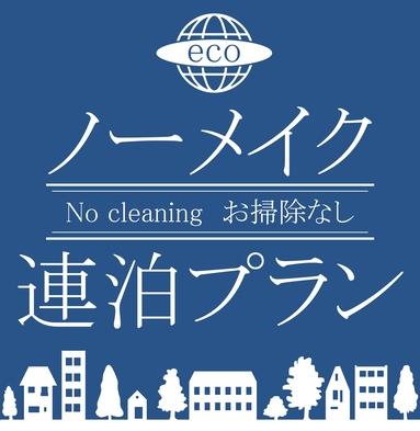 ノーメイク2連泊プラン〜朝食サービス〜