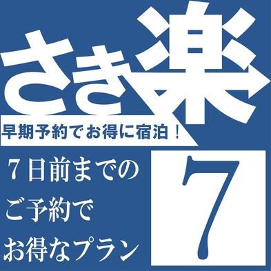 【さき楽7】7日前までのご予約でお得なプラン〜朝食サービス〜