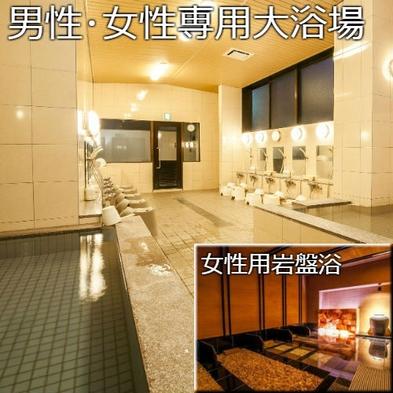 【秋冬旅セール】【限定1室!和洋室喫煙】〜朝食サービス〜