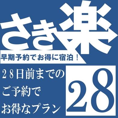 【さき楽28】28日前までのご予約でお得なプラン〜朝食サービス〜