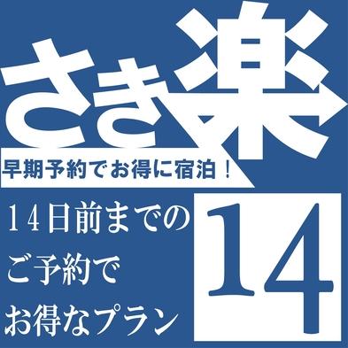 【さき楽14】14日前までのご予約でお得なプラン〜朝食サービス〜