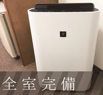 加湿空気清浄機を全室設置しております♪