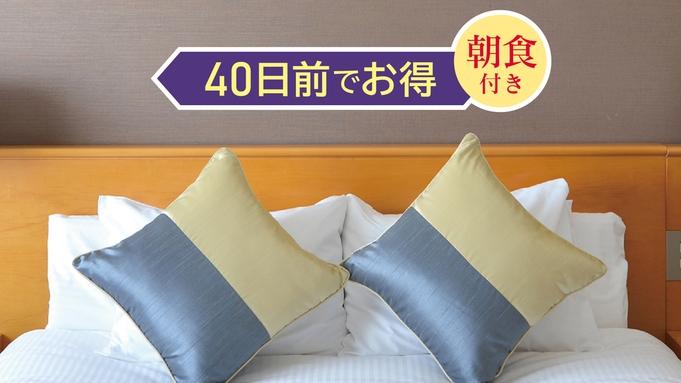 【さき楽40】40日前までのご予約でお得なプラン【選べる朝食付】