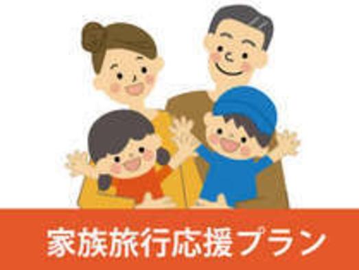 【ご家族での旅行を応援!】小学生以下添い寝無料&お子さまアメニティ付プラン