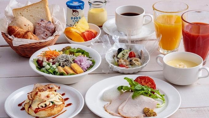 ★お日にち限定★レストラン朝食無料プラン【洋朝食 又は 和朝食】