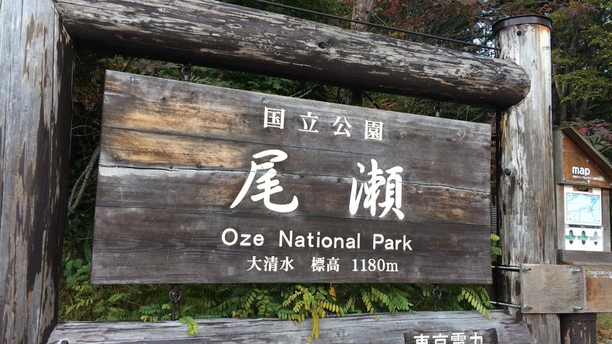 *国立公園 尾瀬/ハイキングの拠点にぜひ当館をご利用ください!
