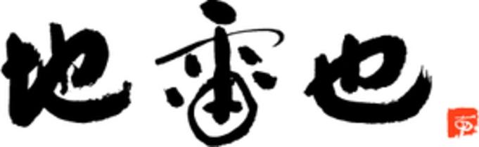 【夏旅セール】【地雷也】×【ラグナスイート名古屋】 名古屋名物『天むす』小箱 朝食プラン
