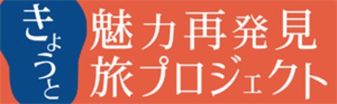 【きょうと魅力再発見旅プロジェクト/京都府民限定】京都府主催!!応援クーポン♪