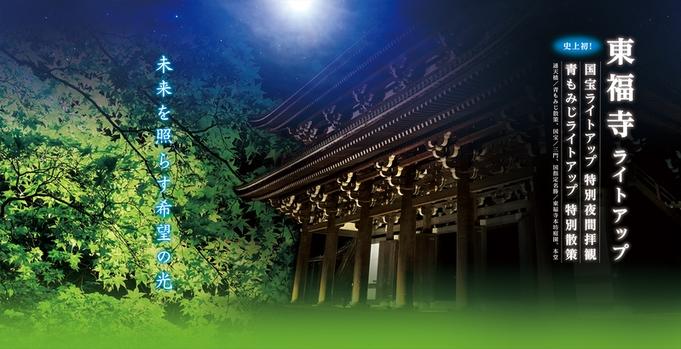 【東福寺ライトアップチケット付きプラン】★☆★史上初の東福寺夜間拝観★☆東福寺ライトアップ開催中!