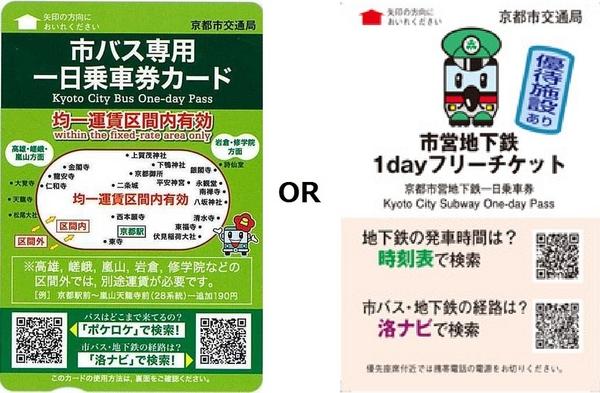 【秋得】市バスor地下鉄チケットプレゼント!※Gotoキャンペーン対象外プラン