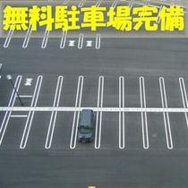 100台完備!無料平面駐車場!