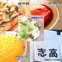 志高朝食メニュー