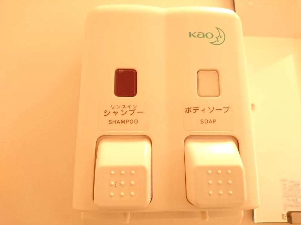 【リンスインシャンプー・ボディソープ】〜浴室に設置致しております。