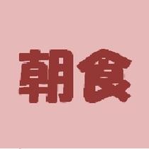 営業時間 6:00~10:00 ※9:30最終入店