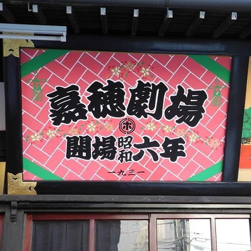 【嘉穂劇場】