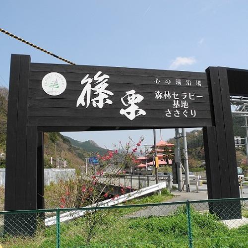 【篠栗森林セラピー】落陽コースや篠栗九大の森コースなどがあります