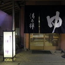【脇田温泉】湯の禅の里