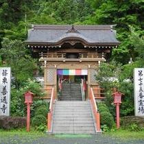 【善通寺 ホテルより車で約30分】荒田高原に建つ寺院です。