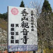 【呑山観音寺 ホテルより車で約21分】呑山観音寺は鉾立山の麓にある高野山真言宗別格本山です。