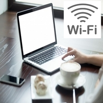 館内無料Wi-fiご利用可能です。