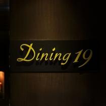 Dining 19 エントランス