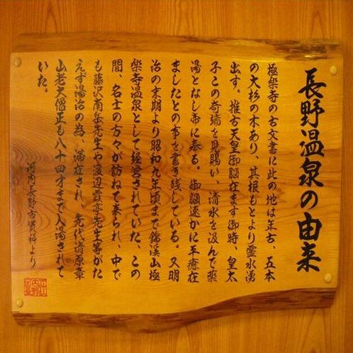 長野温泉の由来