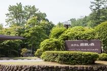 ホテル鹿島ノ森