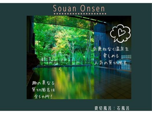【夏秋旅セール】【貸切風呂めぐり】と免疫力アップの食事で楽しむ出雲の静かな休日
