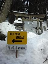 冬の湯澤神社。スキーシーズンには遊ロードへの途中にあります。