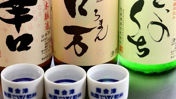 【地酒付】女将厳選☆花泉酒造のこだわり地酒と自家栽培野菜のおもてなしで楽しいひとときを♪グラス一杯付