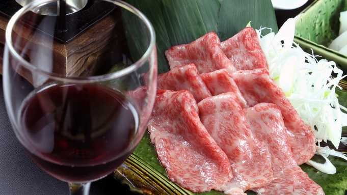 A5クラスの黒毛和牛のすき焼き×地元産ワインのマリアージュ≪1泊2食≫