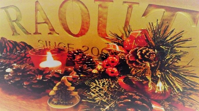 【12/24.25】クリスマスをraoutで過ごす♪スパークリングワイン&デザートの特典付(夕食付)