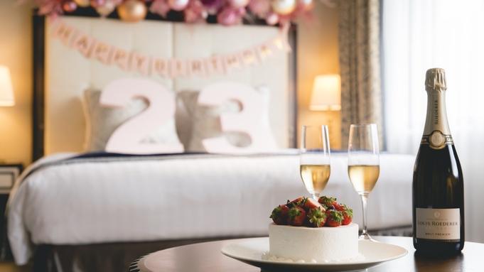 【アニバーサリー】大切な人との特別な記念日をホテルステイで叶える -朝食付き-